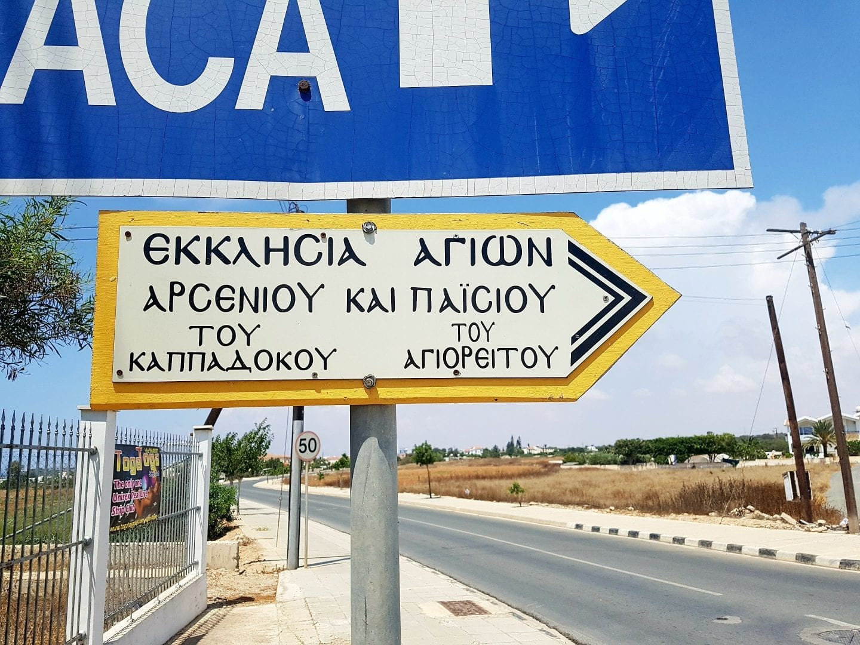 Directions to Villa Nishita, Ayia Napa